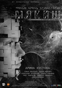 МЯКИШ (2020)