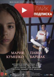 ЛАЙК.ПОДПИСКА (2020)